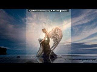 мой любимый ангел хранитель под музыку Витас Ангел без крыла Picrolla