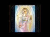 «мой любимый ангел хранитель» под музыку Юлия Славянская - Светлана Копылова-молитва Ангелу хранителю. Picrolla