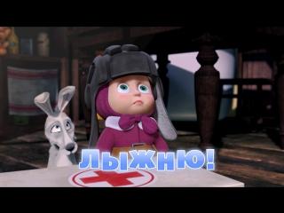 Маша и Медведь Серия 14 - Лыжню!
