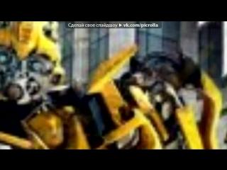 «Трансформеры» под музыку OST