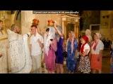 «венчание» под музыку Дина Мигдал - Обручальных колец золото(из фильма . Picrolla