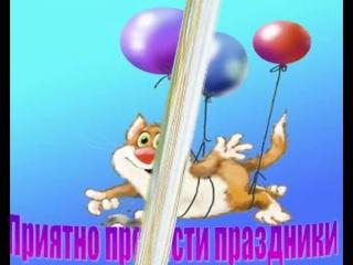 И я, и я поздравляю тебя С днем рождения!!! (музыкальная открытка на День рождения)...