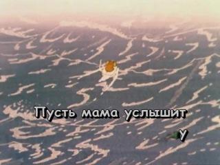 Песенка мамонтенка (караоке)