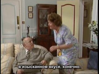 Соблюдая приличия/Keeping Up Appearances/5 сезон 2 серия/Русские субтитры/Для друзей и близких!