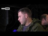 А.Захарченко:Украина в одностороннем парялке начала военное вторжение.....