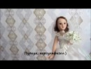 Невеста №9 Натали де Лавуа