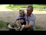 «Мои любимые)» под музыку Elvin Grey - Семья (Radio Edit 2013). Picrolla