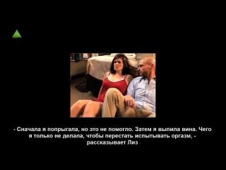 ЖЕНСКИЙ ОРГАЗМ РЕКОРД ГИННЕСА 2014 ГОД