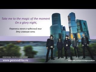 Scorpions - The wind of change с переводом