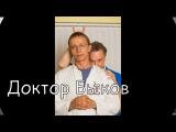 Доктор Быков