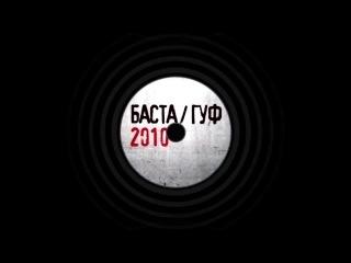Баста ft. Гуф - Не все потеряно пока (scratch Dj Tactics)
