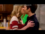 «Сэм и Фреди (Sam and Freddy)» под музыку iCarly & Victorious - люблю Карли Шей и Сем Пакет, Тори Вега. Picrolla