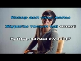 Кайрат Нуртас Кайда кайда КАРАОКЕ онлайн казакша Full HD