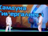 Ф.Салахов и Ярамир - Бенефис Хамдуны Тимергалиевой