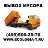 Эко-импульс - Вывоз мусора в Москве
