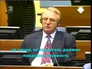 Речь Воислава Шешеля