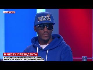 Интервью A.M.G (K.King и Beni Maniaci) на телеканале LIFENEWS