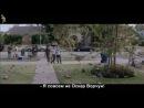 Удалённые сцены фильма «Соседи. На тропе войны» (русские субтитры)