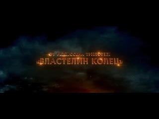 Хоббит 3 Битва пяти воинств — Дублированный (Русский) Трейлер  RU  - YouTube_0_1415450868458