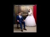 свадьба под музыку Павло Зибров - Жене. Picrolla