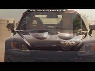 «Со стены Форсаж 6-7» под музыку Don Omar ft. Tego Calderon - Bandarelos. Picrolla