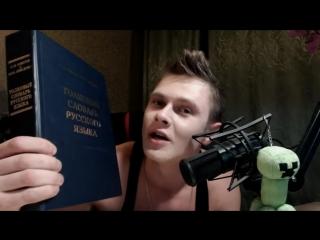 Фрост русский язык