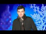 Ховар Муродов - Табрикоти солинави | Khovar Murodov - New Years congratulation