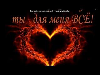 «• Открытки vk.com/fotomimi» под музыку дорогой мой...милый...я тебя очень сильно люблю - ♥Эта песня для тебя, мой мальчик. Только ты в моём сердце... НАВСЕГДА. Я счастлива рядом с тобой. Спасибо за то, что ты есть, ЛЮБИМЫЙ.♥. Picrolla