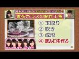 HKT48 no Odekake! ep89 от 29 октября 2014 г.