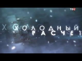 Холодный расчет. 4 серии из 4 (2014)