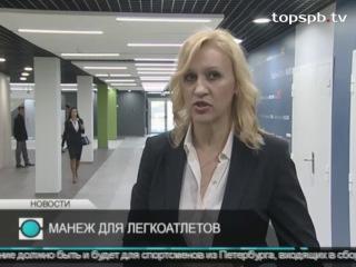На Крестовском острове (СПб) открыли легкоатлетический манеж