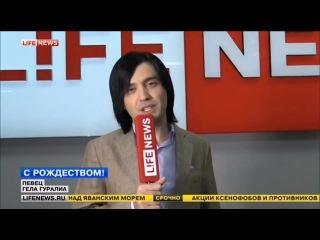 Поздравление Гелы Гуралиа с Рождеством на канале LifeNews короткая версия