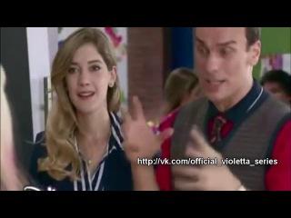 Виолетта 3 сезон 33 серия