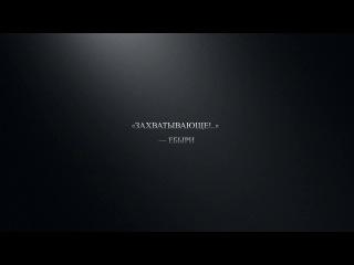 Трейлер к фильму Любовь на грани