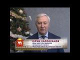 Новогоднее обращение Первого заместителя председателя Законодательного Собрания Челябинской области Юрия Карликанова