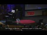Benjamin Zander: The transformative power of classical music (TED)