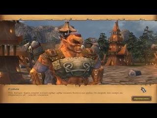 Герои меча и магии 5: Повелители орды: 1 часть