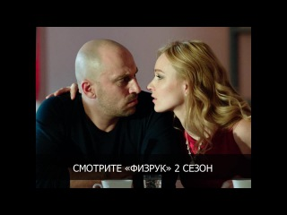 Сериал Физрук новые серии - 2 сезон  21, 22, 23 серия смотреть онлайн Abpher 2 ctpjy 21, 22, 23 cthbz cvjnhtnm jykfqy