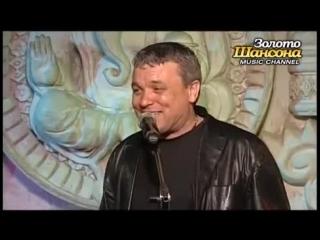 Александр Дюмин - Три дороги (Шансон под водочку)