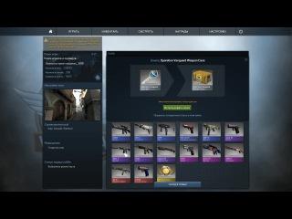Открытие Кейсов в CSGO Vangard 1 ключ-1 оружие