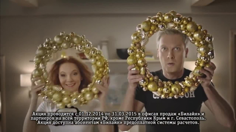 Реклама Билайн Новогодняя 2014 Смартфон и наушники Идеальная пара