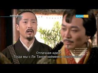 (Субтитры) (46 серия) Кубылай хан / Хубилай хан / Hu bi lie / Kublai Khan / 忽必烈传奇 / 建&