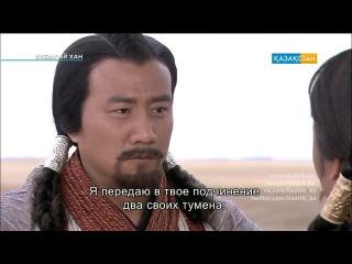 (Субтитры) (35 серия) Кубылай хан / Хубилай хан / Hu bi lie / Kublai Khan / 忽必烈传奇 / 建