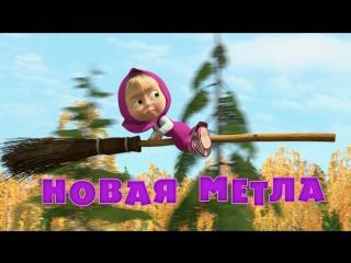 Маша и  Медведь  Серия 31 - Новая метла