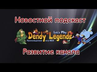 Dendy Legends - Old School & Retro - Новостной подкаст