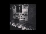 неопубликованная песня музыканта Кузьмы Скрябина под названием