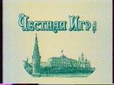 {staroetv.su} Рекламный блок №2 (Россия, Июнь 2004)