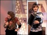 Марина Девятова и Михаил Морозов - Разнесуха (Частушки под гармонь)