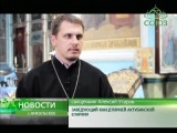 В селе Никольское Астраханской области прошло четвертое собрание клириков и мирян Ахтубинской епархии