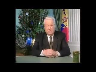 11   Ельцин - Я ухожу. Я хочу попросить у вас прощения